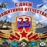 Поздравляем с наступающим праздником: с Днём защитника Отечества!