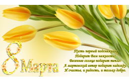 С 8 Марта вас, наши милые, красивые и самые любимые дамы!
