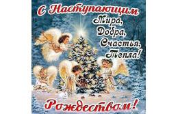 Поздравляем с наступающим Рождеством Христовым !!!